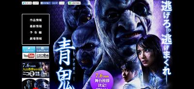 AKB入山杏奈主演のホラー映画『青鬼』 ニコ動で育ったその原作の歴史とは?
