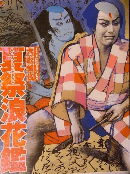 kabuki_fashion1