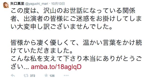 yaguchi-catch
