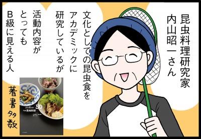 小沢カオル_漫画