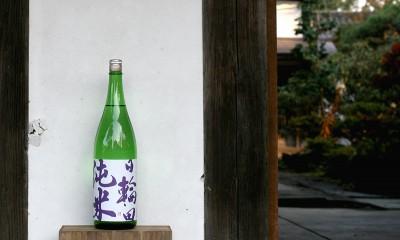 日輪田 山田錦 純米酒2