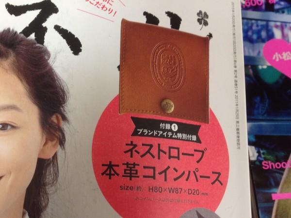 0113しらべぇ「雑誌の付録」コイン