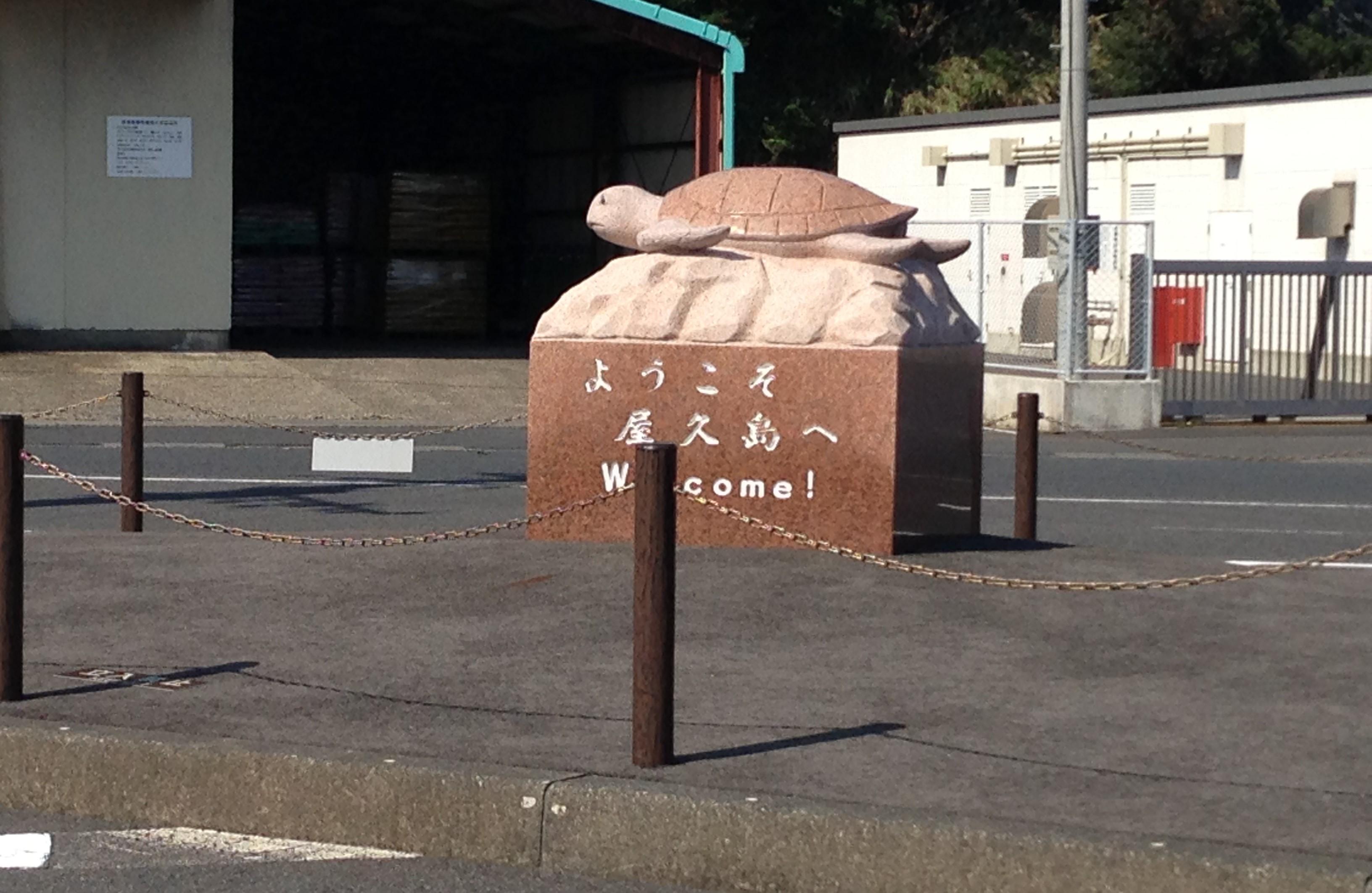 0127しらべぇ「西部林道」屋久島