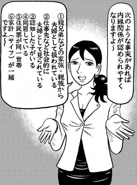 法律相談5回目イラスト杉山モノクロ(修正)