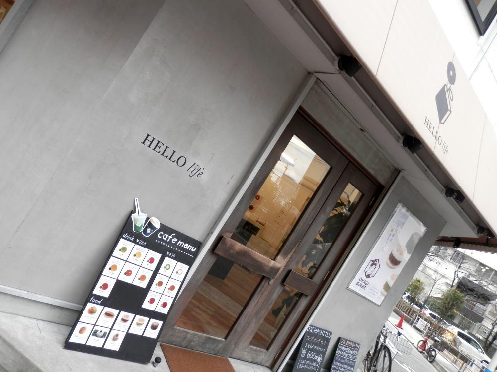 しらべぇ0208ハローライフ