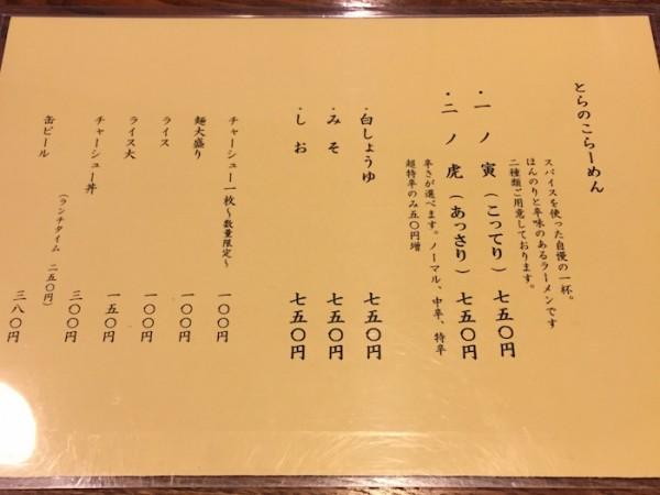 しらべぇ0201札幌ラーメン3