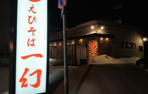 しらべぇ0201札幌ラーメン4
