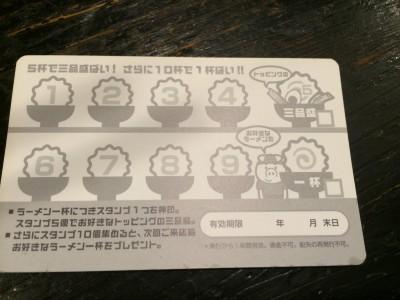 しらべぇ0207ポイント