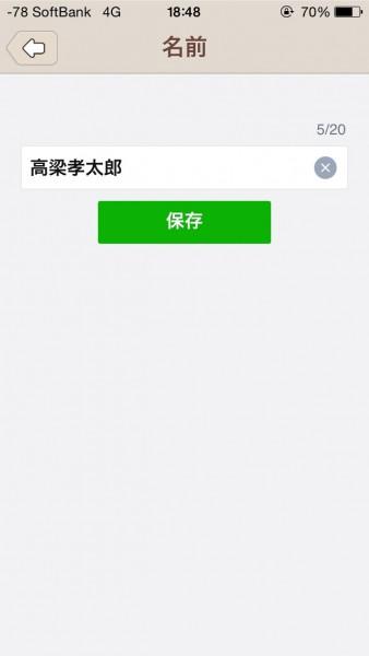 しらべぇ0214ライン2