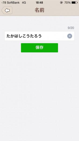 しらべぇ0214ライン3