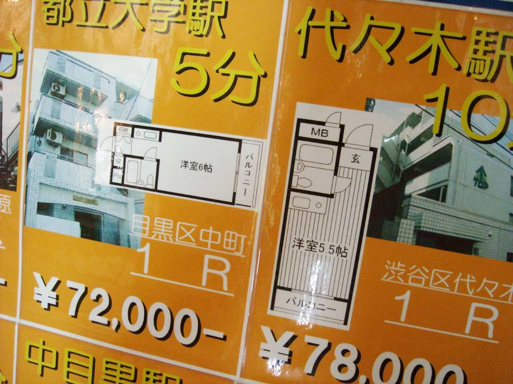 しらべぇ0218賃貸1