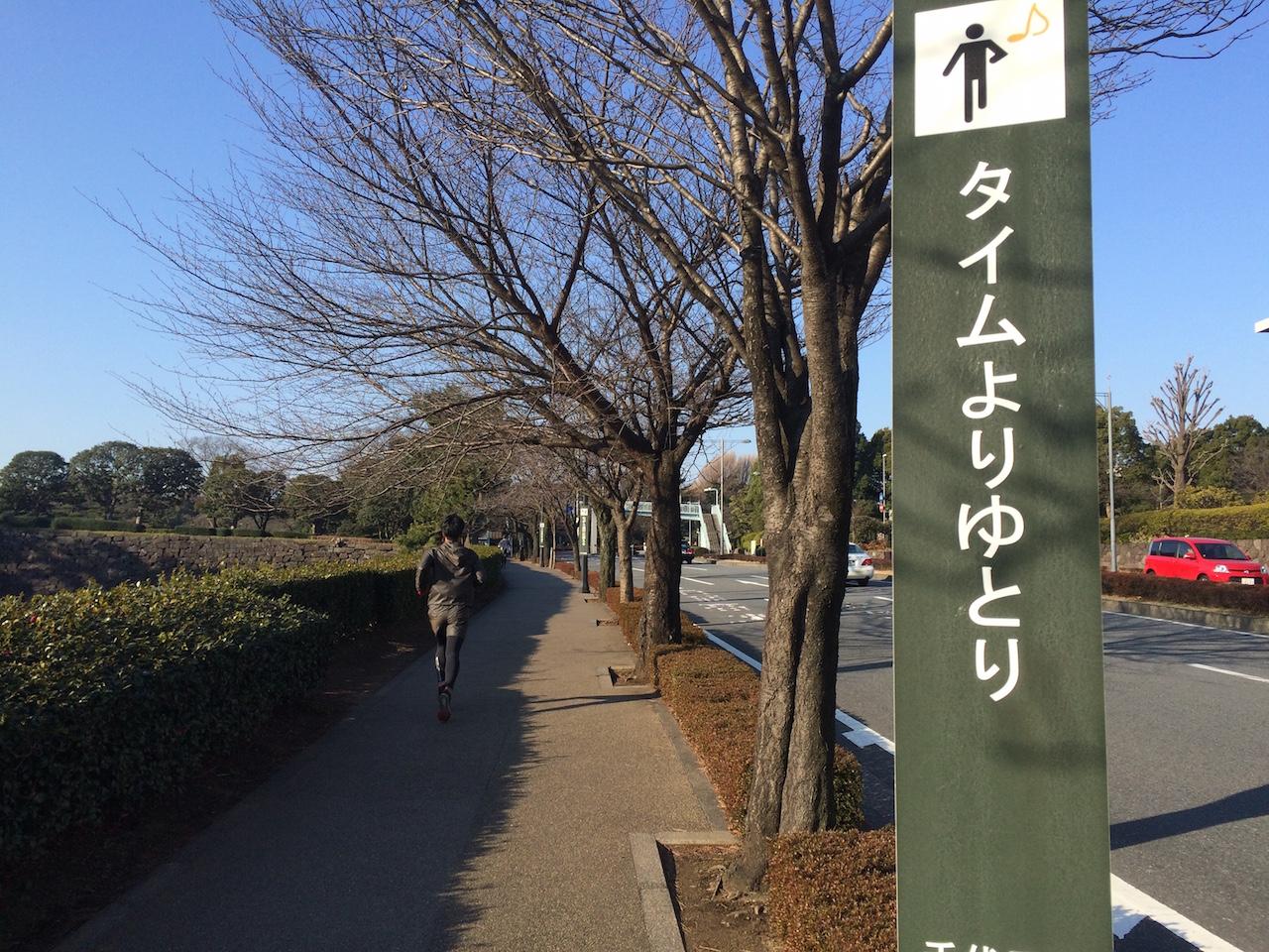 しらべぇ0220皇居7