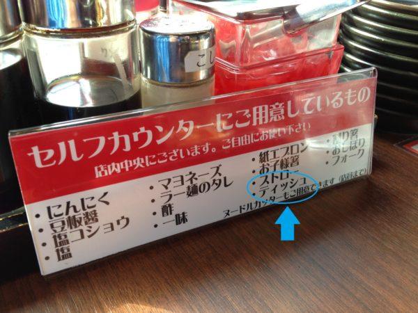 しらべぇ0227ラーメン3