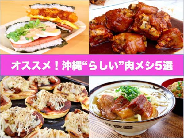 沖縄肉料理