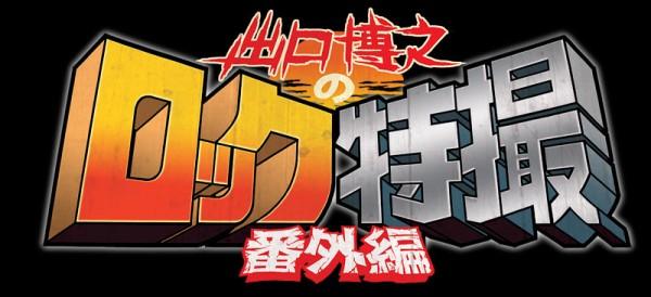 rocktokusatsu_logo