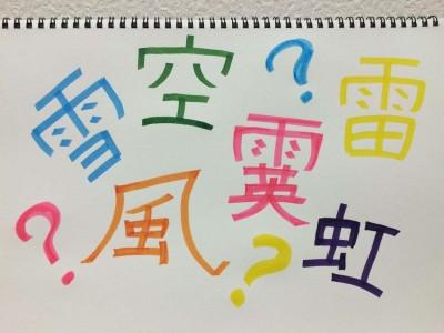 しらべぇ0308漢字