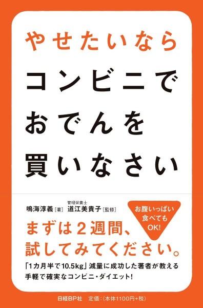 しらべぇ0318ブック