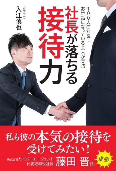 しらべぇ0319本11