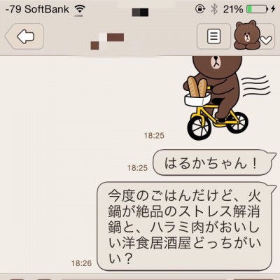 しらべぇ0319デート