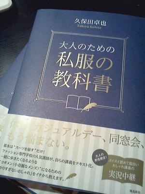 おとなのための私服の教科書