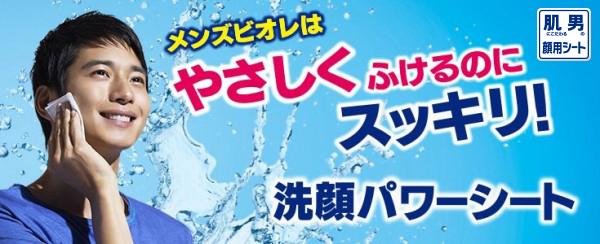 メンズビオレはやさしくすっきりふけるのにスッキリ!洗顔パワーシート