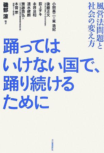 しらべぇ0401ダンス3