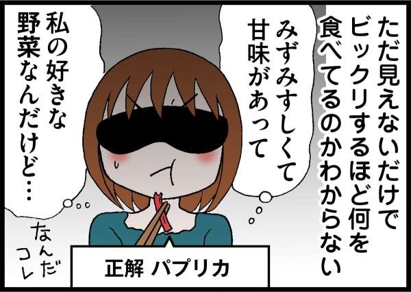 しらべぇ0409小沢2