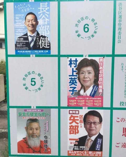 渋谷区長選