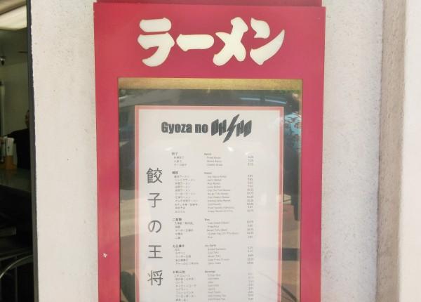 gyoza_no_ohsho_sirabee_2