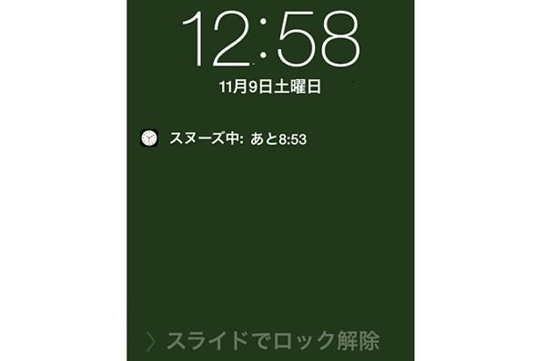 iphone スヌーズ 間隔
