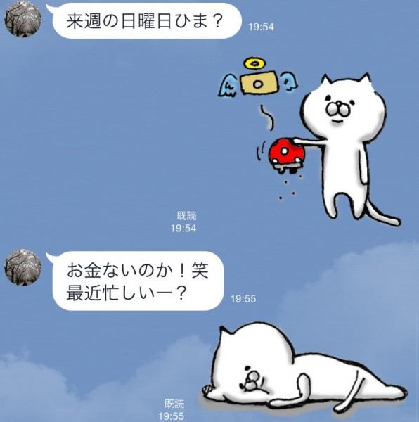 しらべぇ0603LINE
