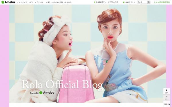 ローラ Official Blog Powered by Ameba