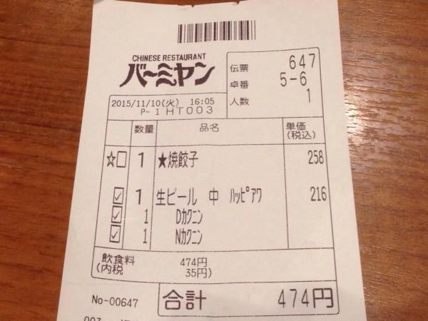 2015-11-10 しらべぇ記事用_画像8