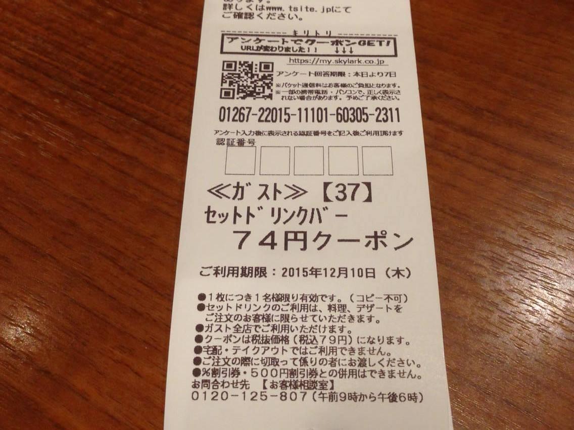 ASCII.jp:ガストでファミレス飲みが安くて ...