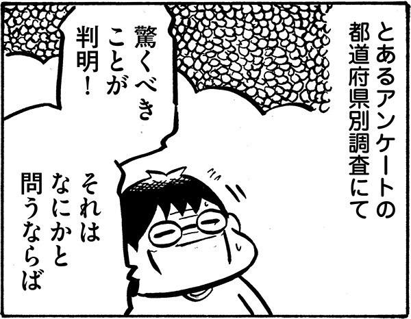 埼玉_イクメン