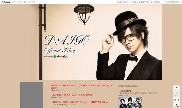画像はDAIGOオフィシャルブログのスクリーンショットです。