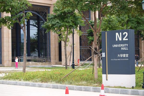 マカオ大学10