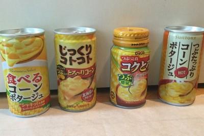 【検証】缶コーンスープの粒はどこのメーカーが一番多いのか?