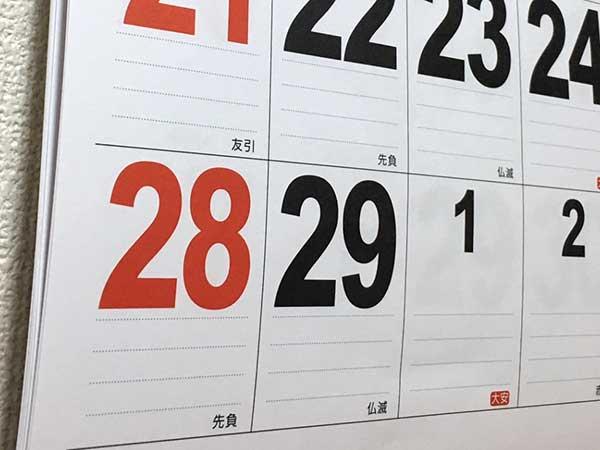 うるう年の疑問 2月29日に生まれた人の年齢計算は? – ニュースサイト ...