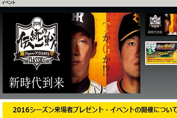 画像は阪神タイガース公式サイトのスクリーンショット