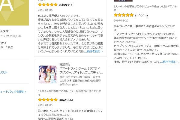 sirabee160407lovelive