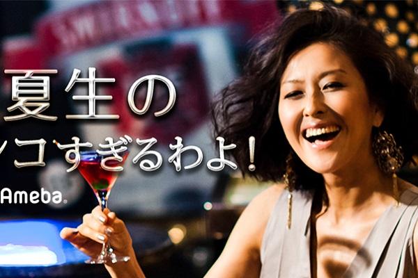 ※画像は岡本夏生オフィシャルブログのスクリーンショット