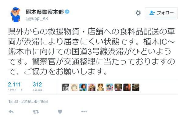 sirabee160416kumamoto