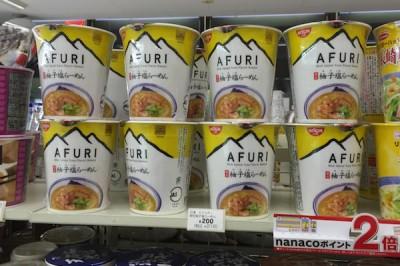 AFURI4