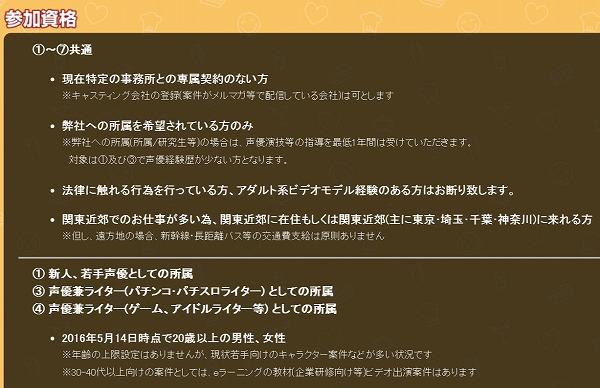 FireShot Capture 025 - 新規所属者オーディション - http___walkure.co.jp_audition4_