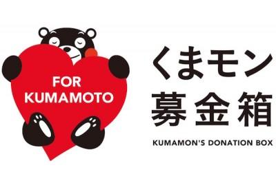 くまモン募金箱1