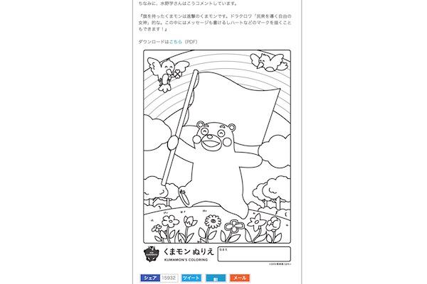 熊本の人気キャラくまモンが復活ぬりえも無料公開 ニュース