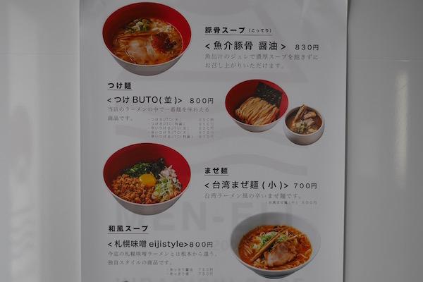 麺eiji3