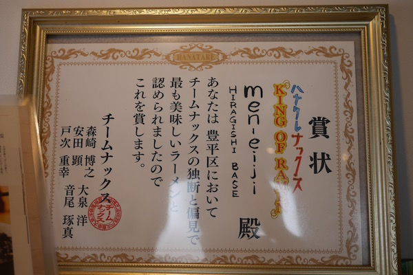 麺eiji8