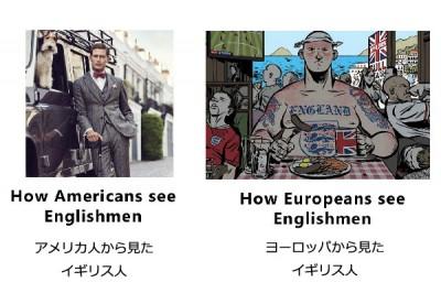 アメリカとヨーロッパではイギリス人に対するイメージが大きく異なっている